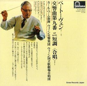 カール・ベーム - ベートーヴェン:交響曲第9番ニ短調「合唱」 - FG-204