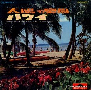 山口軍一とルアナ・ハワイアンズ・ウィズ・オールスターズ - 太陽の楽園ハワイ(ゴールデン・ハワイアン・ムード) - SMR-3015
