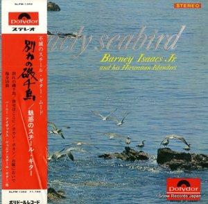 バーニー・アイザックス・ジュニア - 別れの磯千鳥/魅惑のスチール・ギター - SLPM-1352