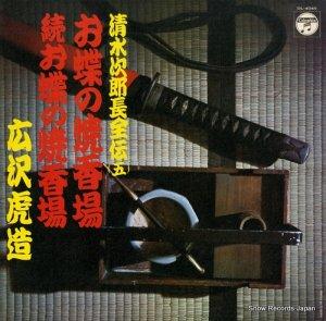 広沢虎造 - 清水次郎長全伝(五) - DL-4045