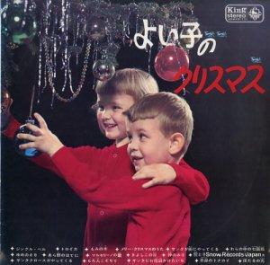 V/A - よい子のクリスマス - KR(H)1017