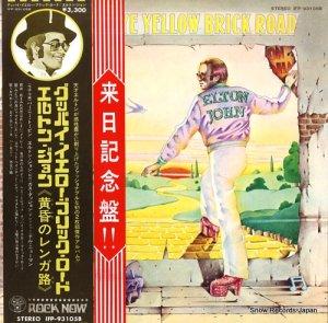 エルトン・ジョン - グッバイ・イエロー・ブリック・ロード(黄昏のレンガ路) - IFP-93105B