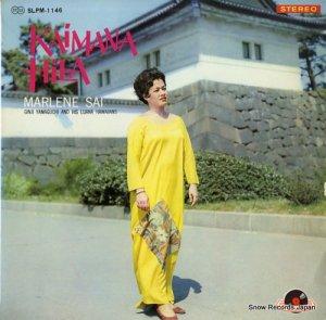 マリーン・サイ - カイマナ・ヒラ - SLPM-1146