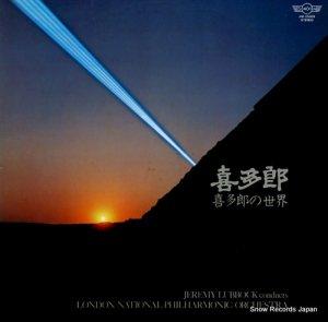 喜多郎 - 喜多郎の世界 - AW-25009