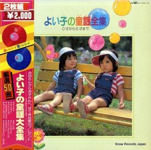 V/A - よい子の童謡全集 - GW-10083-84