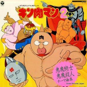 キン肉マン - キン肉マン2/悪魔騎士・悪魔超人テーマ曲集 - CQ-7092