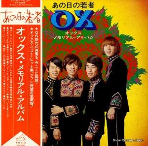 オックス - あの日の若者/オックス・メモリアル・アルバム - SJX-8512