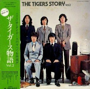 ザ・タイガース - ザ・タイガース物語2 - MR9144/5