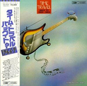 V/A - タイムトラベル/バック・トゥ・1966〜9 - ETP-60087