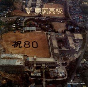 東筑高等学校 - 東筑高校80周年 - FL-6010