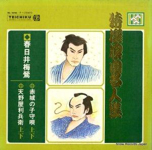 春日井梅鶯 - 特撰浪曲名人集 - NL-2326-7