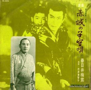 春日井梅鴬 - 赤城の子守唄 - NL-2093