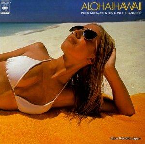 ポス・宮崎とコニーアイランダース - ハワイアン大全集 - 25AH197-8