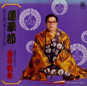 玉井教泉 - 宗教浪曲蓮華節 - RX-4019