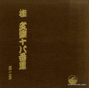 桂文楽 - 桂文楽十八番集・第二集 - JV78-80