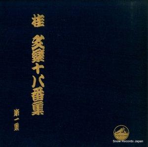 桂文楽 - 桂文楽十八番集・第一集 - JV59-61