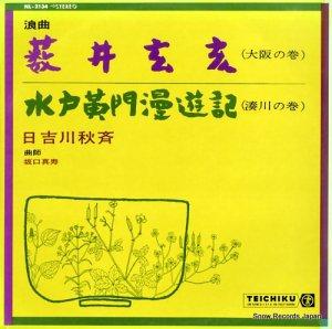 日吉川秋斉 - 薮井玄亥(大阪の巻) - NL-2134