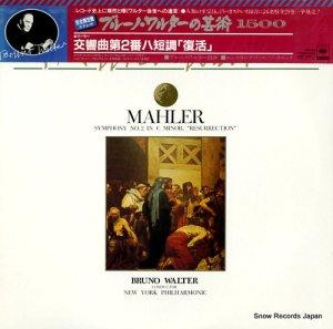ブルーノ・ワルター - マーラー:交響曲第2番ハ短調「復活」 - 30AC1290-1