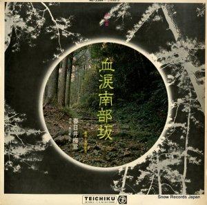春日井梅鴬 - 血涙南部坂 - NL-2249