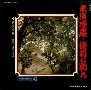 京山小円 - 赤垣源蔵「徳利の別れ」 - NL-2250