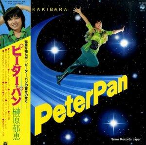 榊原郁恵 - ピーター・パン - AF-7073