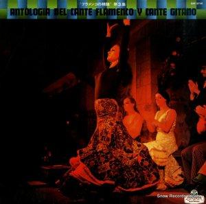 V/A - フラメンコの精髄・第3集「アンダルシア・ジプシーのカンテ」 - GXF5716