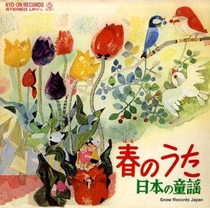 V/A - 春のうた「日本の童謡」 - RE-Q07