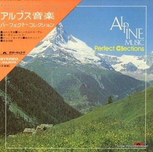 V/A - アルプス音楽パーフェクト・コレクション - MP9411/12