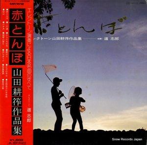 道志郎 - 赤とんぼ - MR1512