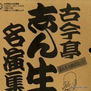 古今亭志ん生 - 古今亭志ん生名演集 - C180G0211-220
