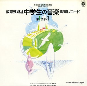 V/A - 教育芸術社中学生の音楽鑑賞レコード第1学年1 - EQ-7126
