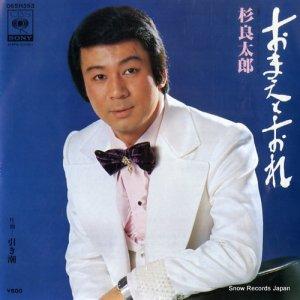 杉良太郎 - おまえとおれ - 06SH353
