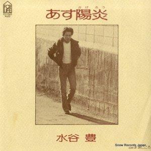 水谷豊 - あす陽炎 - FLS-1069