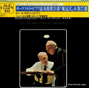 ロベール・カザドシュ - モーツァルト:ピアノ協奏曲26番「戴冠式」&27番 - 20AC1517