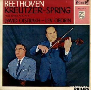 ダヴィド・オイストラフ - ベートーヴェン:ヴァイオリン奏鳴曲第9番イ長調作品47「クロイツェル」 - SFL-7610
