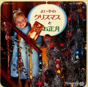 V/A - よい子のクリスマスとお正月 - SK-105