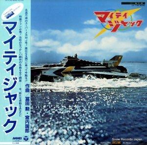 冨田勲 - マイティジャック - CX-7166