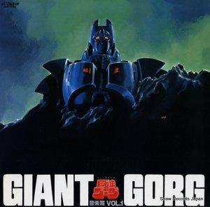 巨神ゴーグ - 音楽篇1 - JBX-25042