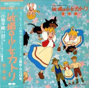 牧場の少女カトリ - 音楽編 - C25G0342