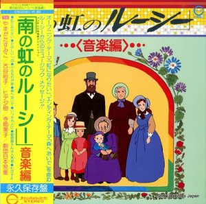 南の虹のルーシー - 音楽編 - C18G0140