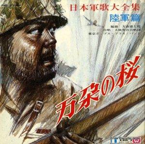 大映男性合唱団 - 日本軍歌大全集陸軍篇 - DNL-514