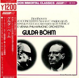 フリードリッヒ・グルダ - ベートーヴェン:ピアノ交響曲第1番ハ長調作品15 - MZ5130