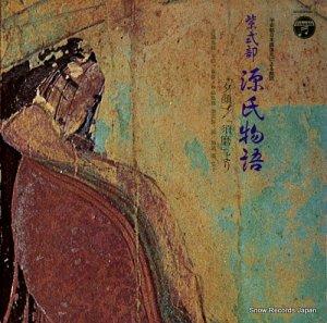 関弘子 - 紫式部源氏物語 - JX-29