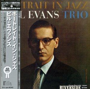 ビル・エヴァンス - ポートレイト・イン・ジャズ - DIW-9007 / RLP12-315
