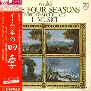 イ・ムジチ合奏団 - ヴィヴァルディ:「四季」 - X-5515