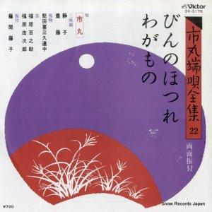 市丸 - びんのほつれ - OV-3176