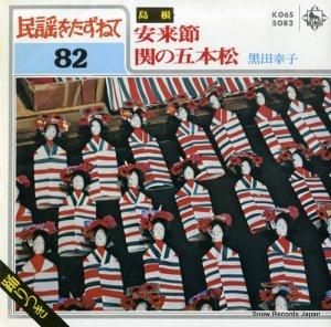 黒田幸子 - 安来節 - K06S5082