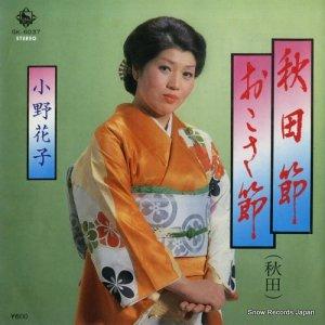 小野花子 - 秋田節 - GK-6037