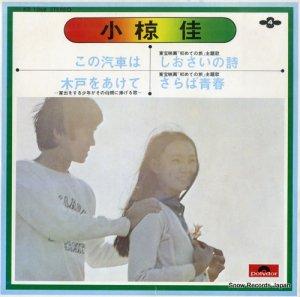 小椋佳 - しおさいの詩 - KR1068