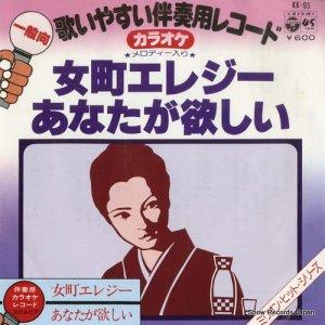 伴奏用カラオケレコード - 女町エレジー - KK-95